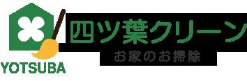茨木市 ハウスクリーニング 四ツ葉クリーン