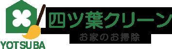 四ツ葉クリーンのロゴ